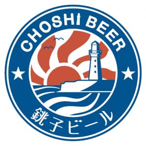 銚子ビール