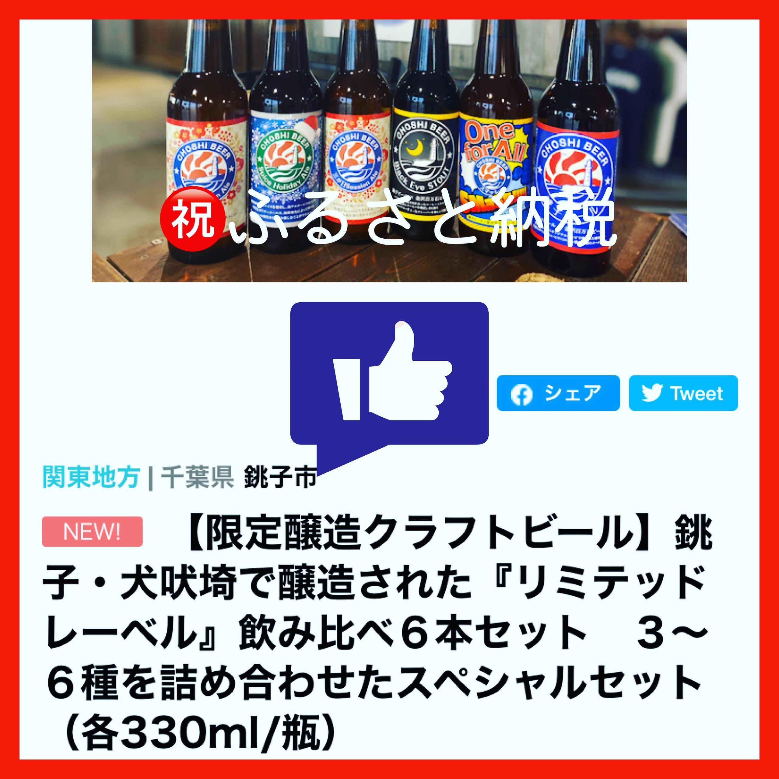 銚子市ふるさと納税に、銚子ビール犬吠醸造所で醸造されたリミテッドレーベルが新登場!